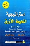 Blue Ocean Strategy in Arabic