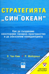 Blue Ocean Strategy in Bulgarian