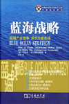 Blue Ocean Strategy in Chinese