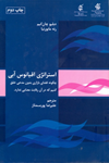 Blue Ocean Strategy in Farsi