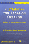 Blue Ocean Strategy in Greek
