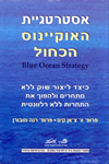 Blue Ocean Strategy in Hebrew