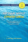 Blue Ocean Strategy in Kazakh