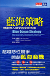 Blue Ocean Strategy in Taiwanese