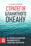 Blue Ocean Strategy in Ukrainian